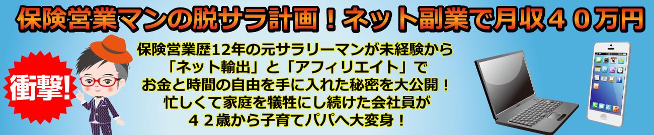 保険営業マンの脱サラ計画!ネット副業で月収40万円