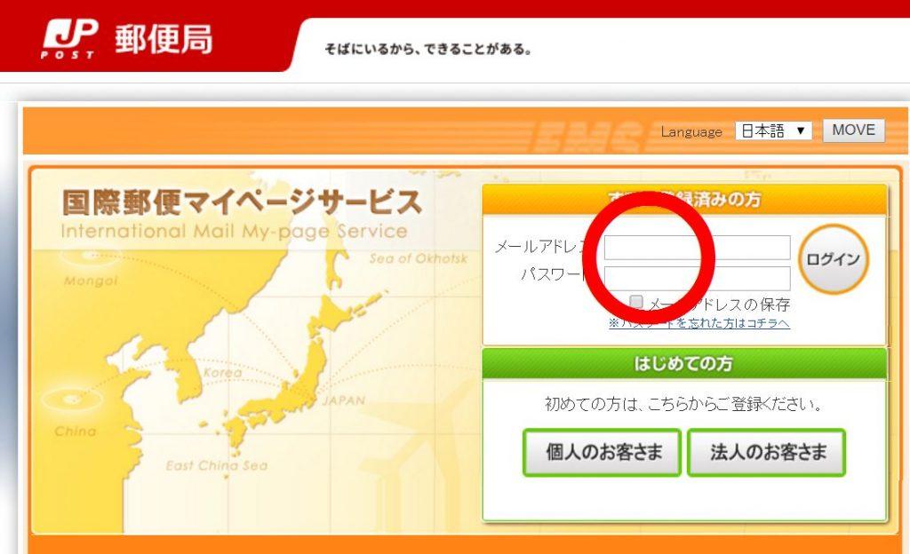 国際郵便マイページ