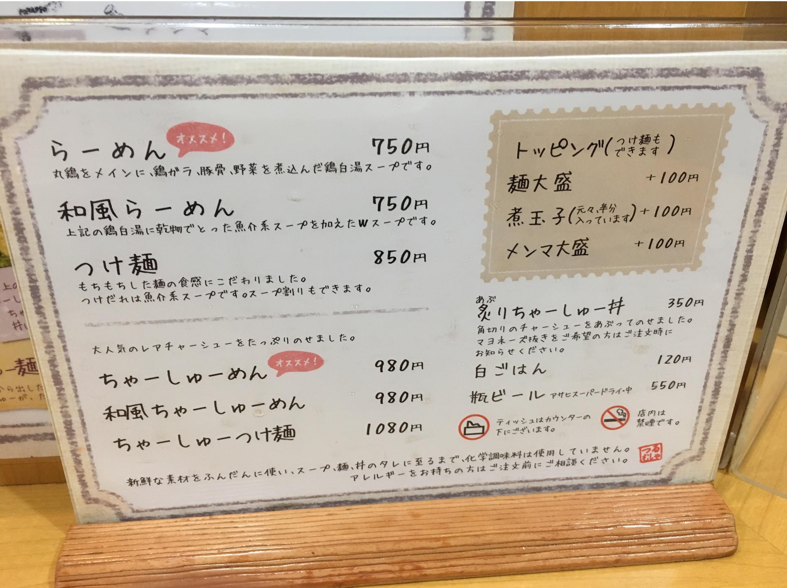 鶴武者 メニュー